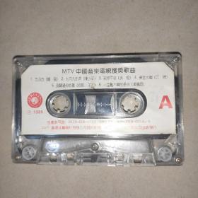 磁带 MTV中国音乐电视获奖歌曲(没有外封歌词页。)