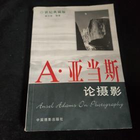 A・亚当斯论摄影