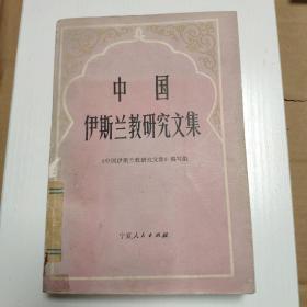 中国伊斯兰教研究文集