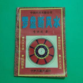 中国民间术数全书 罗盘断风水