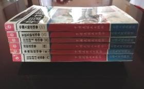 第二次世界大战史连环画库(全六册)