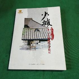 少城:一座3000年城池的人文胎记