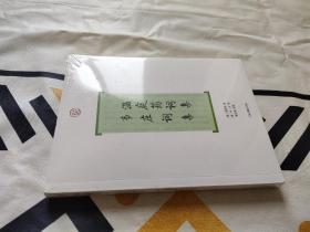 温庭筠词集·韦庄词集 [唐]温庭筠 韦庄  著 聂安福 导读 上海古籍出版社