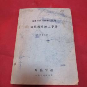高桩码头施工手册(油印本)