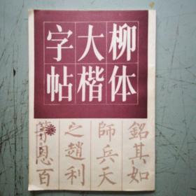 柳体大楷字帖