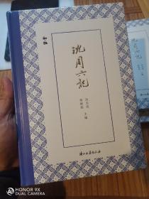 沈周六记/知趣~精装