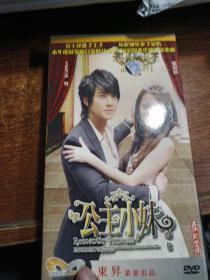 公主小妹dvd19-24   25-30
