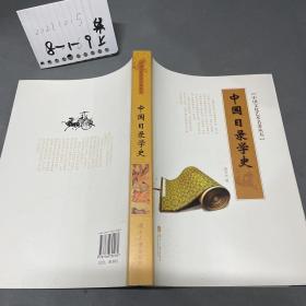 中国目录学史/中国文化艺术名著丛书