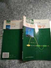 植物发育生物学   原版二手内页有少量笔记,不影响阅读