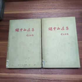 孙中山选集-上下册-56年一版一印