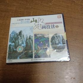 VCD:山水画技法1 主讲李春海(全新未开封)
