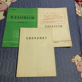 优选统筹方法介绍1971.8   及优选法及其成果汇编等共三本合售  见图