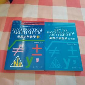美国小学数学(第3册)+答案 2册合售 【内页干净】