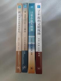 三联中读文丛套装:了不起的文明现场+12堂小说大师课+唐 中国历史的黄金时代+宋 风雅美的十个侧面