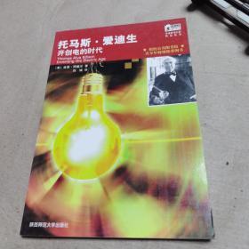 托马斯爱迪生开创电的时代
