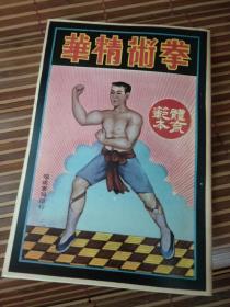 体育范本--拳术精华