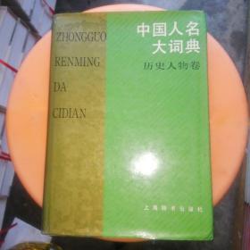 中国人名大词典   历史人物卷