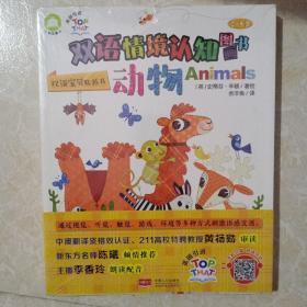 双语情境认知图画书  双语宝贝贴纸书  动物  颜色   数数  识字(四册)