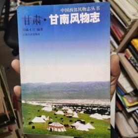 甘肃.甘南风物志(中国西部风物志丛书)