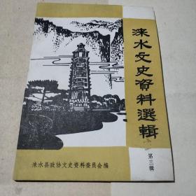 涞水县文史资料选辑第三辑