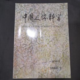 中国人体科学  创刊号 1990.7