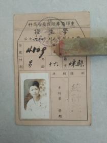 1950年重辉商专附设简易商科学生证