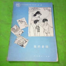 小学语文阅读文库第九辑第一册我的老师
