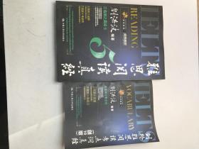 剑桥雅思阅读考点词真经(剑10版)+雅思阅读真经5(二本合售)带光盘