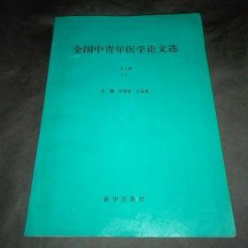 全国中青年医学论文选    第三辑(下)