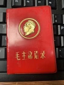 毛主席语录 有主席像和林题,封面有凹凸毛主席像,128开