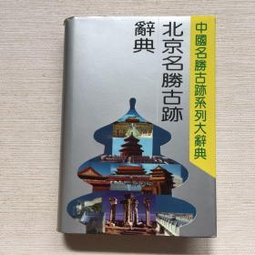 北京名胜古迹辞典【精装】