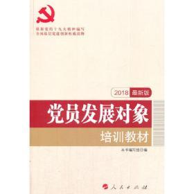党员发展对象培训教材(2018*新版)—全国基层党建创新权威读物❤中国党入党志愿书 《党员发展对象培训教材》编写组 人民出版社9787010185446✔正版全新图书籍Book❤