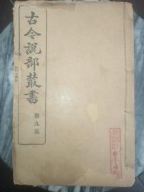 古今说部丛书:南行日记(第九集)