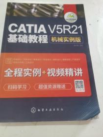 CATIA V5R21基础教程:机械实例版