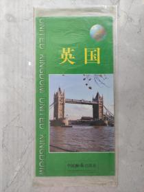 【旧地图】英国地图  2开  2001年版  带原封袋!