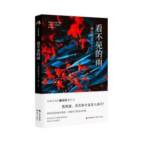看不见的雨❤ [日]誉田哲也  著;丁楠  译 现代出版社9787514378078✔正版全新图书籍Book❤