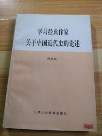 学习经典作家关于中国近代史的论述