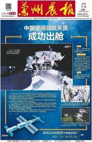 兰州晨报2021年7月5日 中国空间站航天员出仓成功