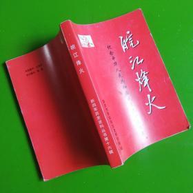 皖江烽火-纪念中华人民共和国成立65周年