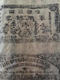 特别少见的共和国教科书—新国文,初等小学校用,木刻多图,4册合售(5.6.7.8)书中还有中华民国军用钞票图