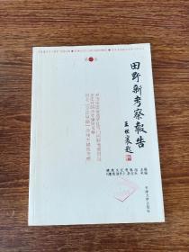 田野新考察报告:第一卷