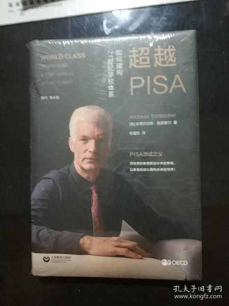 超越PISA:如何建构21世纪学校体系