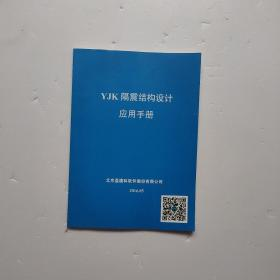 YJK隔震结构设计应用手册