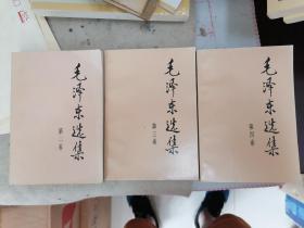 毛泽东选集(第二、三、四卷)