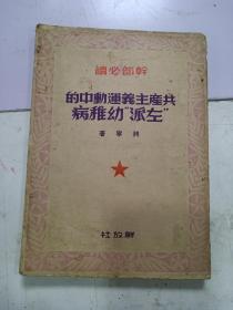 共产主义运动中的左派幼稚病 (解放社)