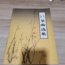 中州古调:筝曲选集(曹正演奏谱) 内页干净