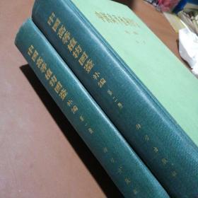 中国高等植物图鉴补编(第一二册)
