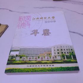 江西财经大学2009年鉴