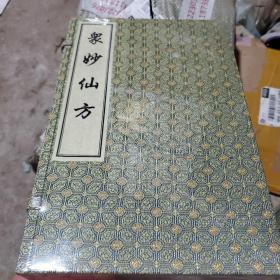 中医古籍孤本大全 ---众妙仙方(宣纸 线装1函4册)