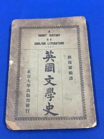 民國16年 初版 北京大學出版部  歐陽蘭 編譯《英國文學史》平裝一冊全 大32開本